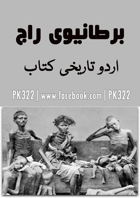 Urdu History Book Free DOwnload