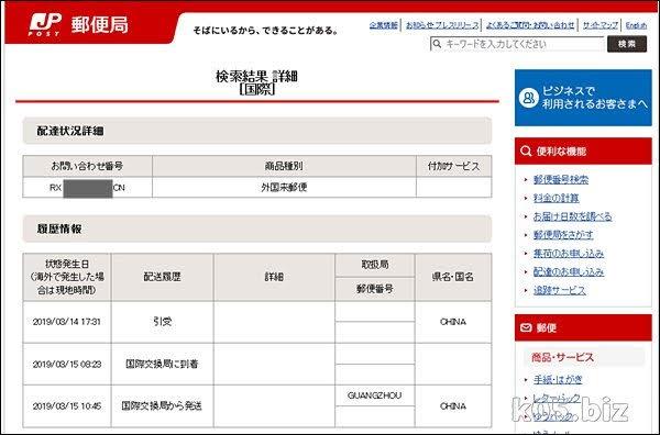 日本 チャイナ 郵便 追跡 ポスト