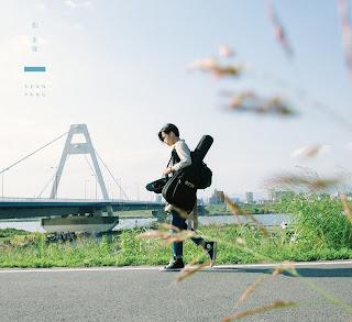 [Album] 彭永琛 - 彭永琛 Sean Pang