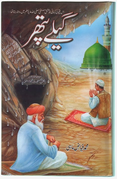 Urdu novels, urdu stories, urdu novels online, best urdu novels, free urdu novels, urdu romantic novels, online urdu novels, romantic novels in urdu, read online urdu novels,islamic urdu books, download urdu pdf books,