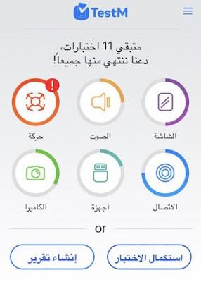 تطبيق فحص اي هاتف مستعمل قبل الشراء لتجنب أي عطل