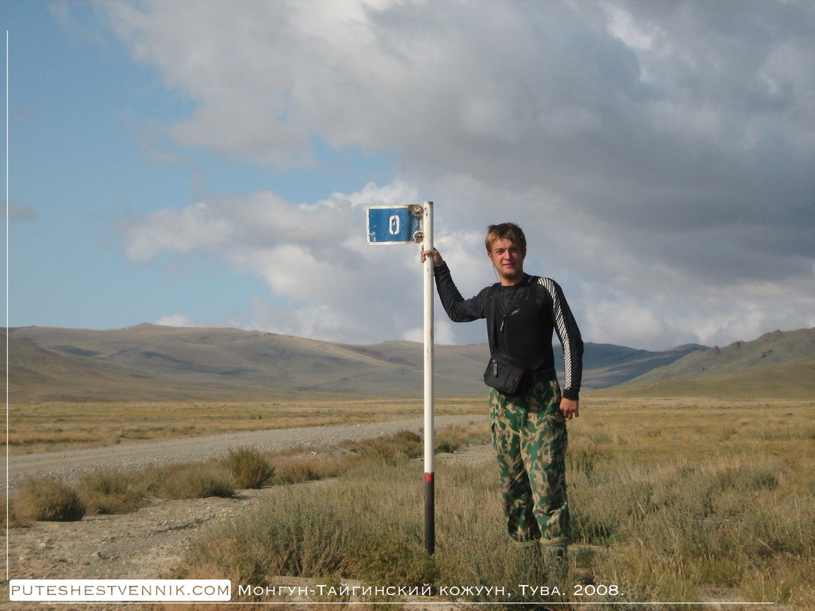 Нулевой километр в Туве