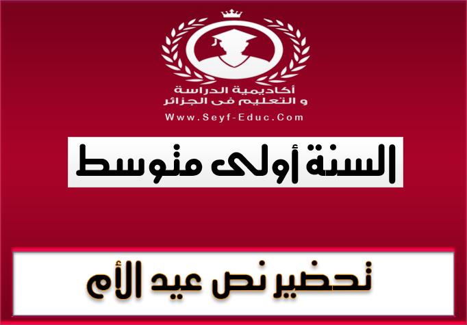 تحضير نص عيد الأم في اللغة العربية للسنة أولى متوسط للجيل الثاني