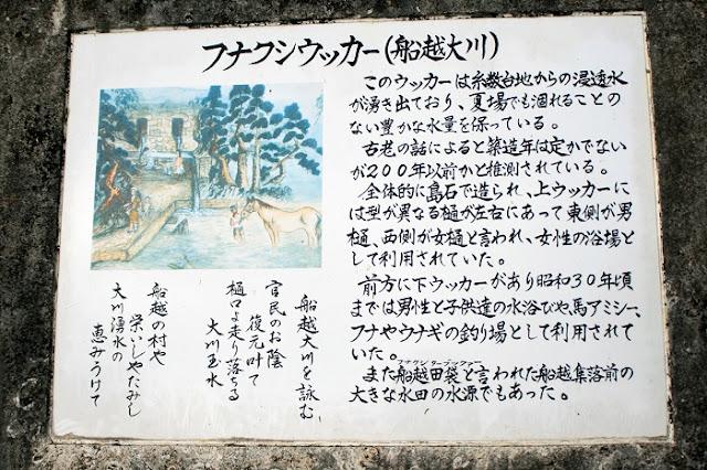 船越大川(フナクシウッカー)の写真