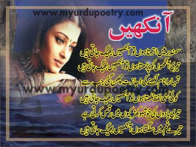 Tumhara Naam likhny ki ijazat cheen gai jub say, yaad shayari samander shayari gham shayari ankhy shayari , poetry, sms