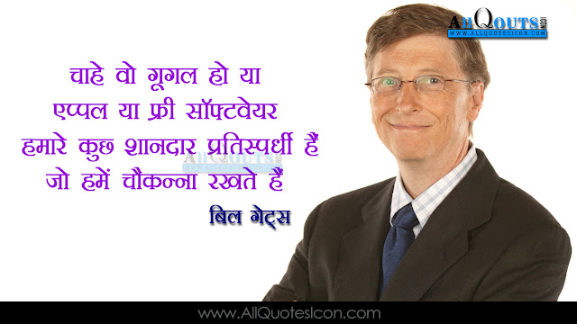 Bill-Gates-Hindi-QUotes-whatsapp-Images-facebook-Wallpapers-Pictures-Photos-images-inspiration-life-motivation-thoughts-sayings-free