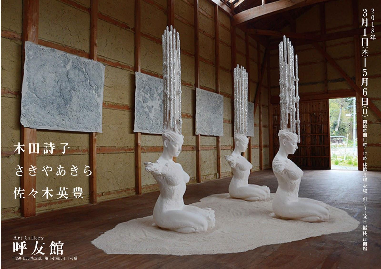 Art Gallery 呼友館 KAWAGOE IMO...