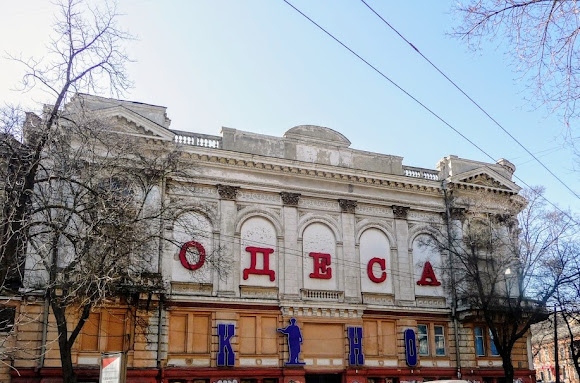 Одесса. Кинотеатр «Одесса»