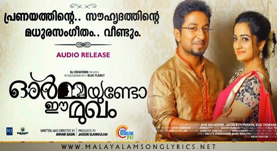 Ee Mizhikalen Song Lyrics In Malayalam - ഈ മിഴികളിൻ പാട്ടിന്റെ വരികള്