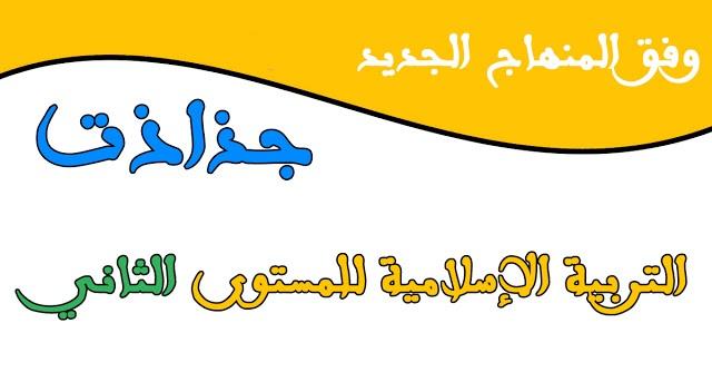 جذاذات التربية الاسلامية للمستوى الثاني ابتدائي مرشدي في التربية الاسلامية