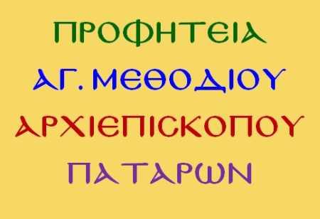Αποτέλεσμα εικόνας για ΑΓΙΟΥ ΜΕΘΟΔΙΟΥ ΑΡΧΙΕΠΙΣΚΟΠΟΥ ΠΑΤΑΡΩΝ