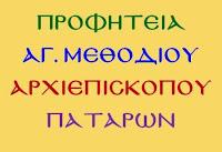 ΑΓ.ΜΕΘΟΔΙΟΥ