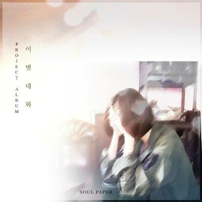 [Single] Soul Paper – 이별대화
