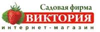 Виктория - интернет-магазин семян и саженцев с доставкой по России