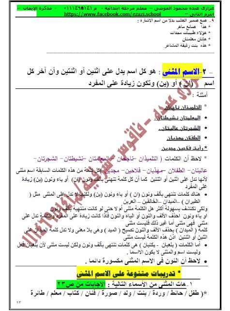 ملزمة اللغة العربية للصف الرابع الإبتدائي الترم الثاني