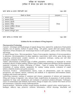 (syllabus) Drug Inspector Recruitment Test -2017 mppeb (vyapam). नियंत्रक, खाद्य एवं औषधि निरीक्षक परीक्षा 2017
