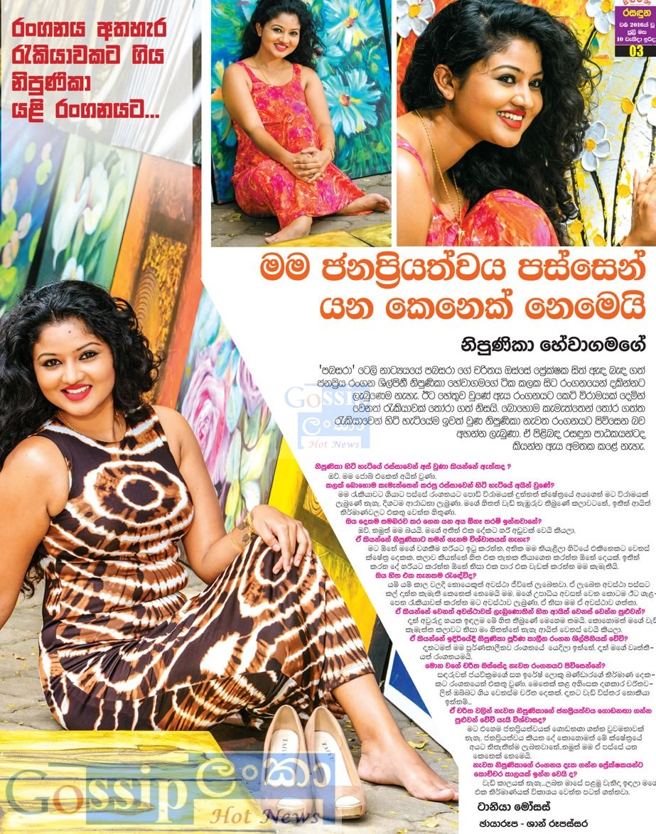 Gossip Chat With Nipunika Hewagamage | Gossip - Lanka News