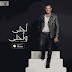 Download Lagu Amr Diab - Ahla W Ahla.mp3