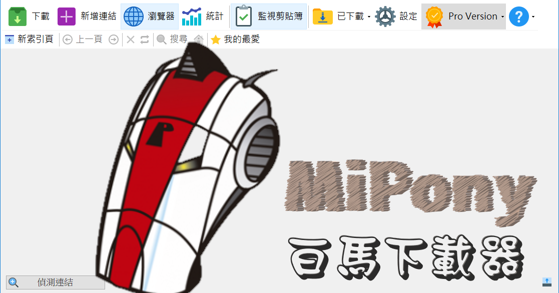 Mipony 白馬免空下載器使用教學&下載(免費/繁體/ 3.1.0 版) - 逍遙の窩