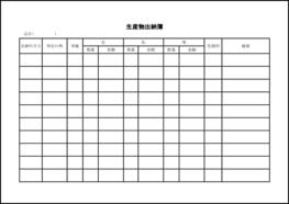 生産物出納簿 005