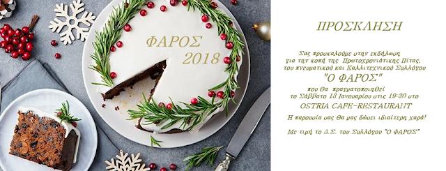 """Ο Πολιτιστικός Σύλλογος """"Ο ΦΑΡΟΣ"""" στο Πορτοχέλι κόβει την Πρωτοχρονιάτικη πίτα του"""