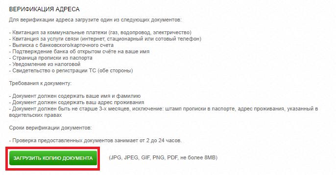 Верификация пользователя AdvCash