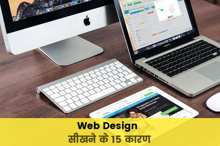 why-learn-web-design-hindi