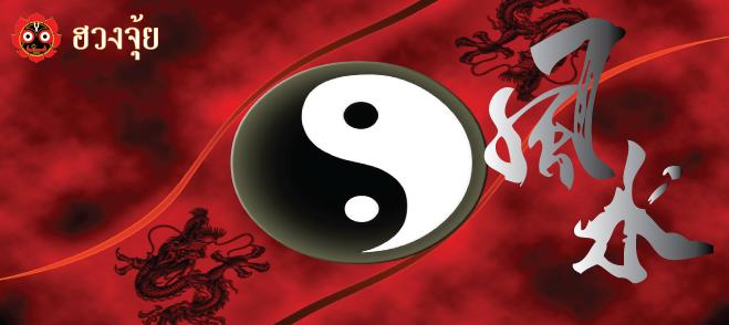 Banner Fengshui