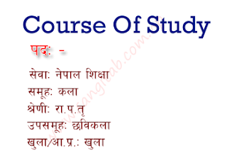 Kala Samuha Chhabikala Section Officer Level Course of Study/Syllabus