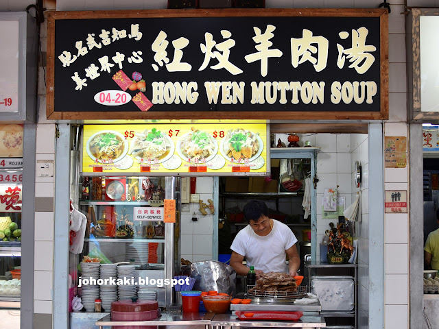 Beauty-World-Hong-Wen-Mutton-Soup-Singapore