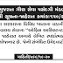 GSSSB Bin Sachivalay Clerk & Office Assistant Exam Date 2019 Declared