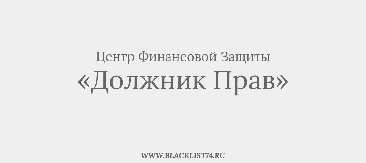 Центр Финансовой Защиты «Должник Прав», г. Челябинск