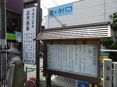 萱島神社 由緒