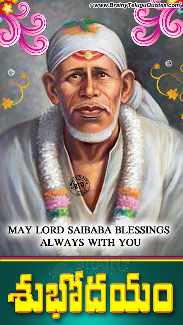 all time best good morning quotes in telugu, saibaba hd wallpapers with good morning messages