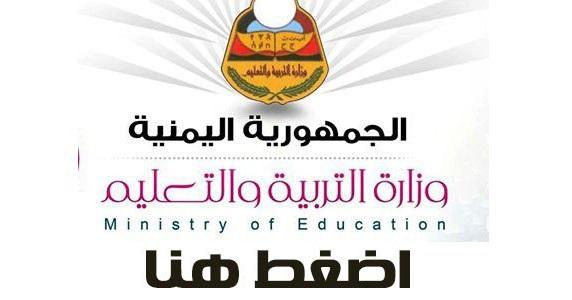 نتائج الثانوية العامة 2017 اليمن برقم الجلوس وبحث الاسم رابط استعلام مباشر yemen exam وزارة التربية والتعليم