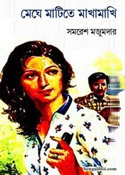 Meghe Matite Makhamakhi by Samaresh Majumdar