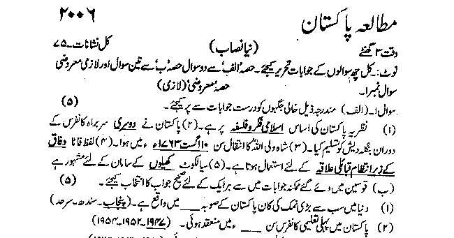 Adamjee Coaching: IX Pakistan Studies in Urdu Past Year