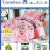 Carrefour Kuwait - Promotion