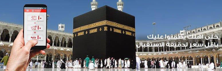 باقة تجوال داخل السعودية 10 جنيه من فودافون