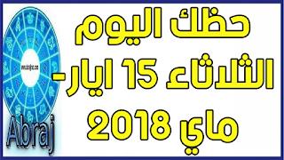 حظك اليوم الثلاثاء 15 ايار- ماي 2018