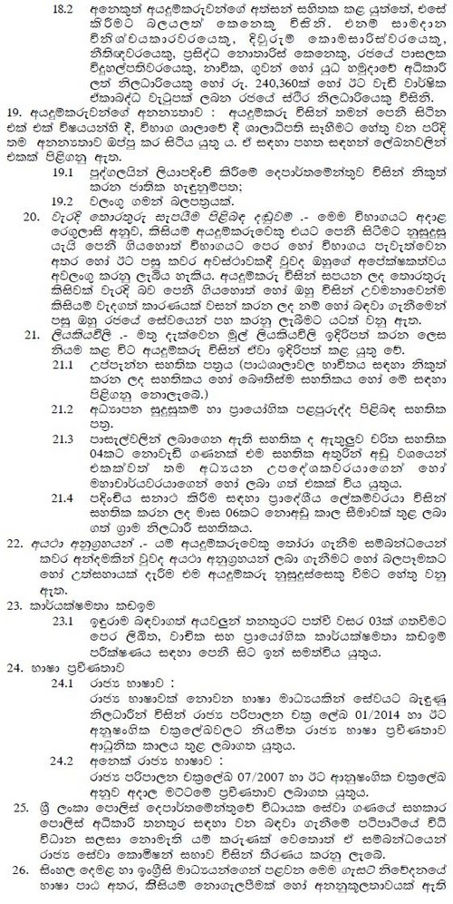 new: Vacancies at Sri Lanka Police Asst.Supirintendent of