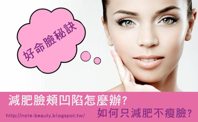 減肥臉頰凹陷怎麼辦?如何只減肥不瘦臉?