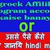 Bigrock affililate program kaise banaye jaaniye hindi mein step by step