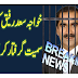 Khawaja Saad Rafiq was arrested along with brother.