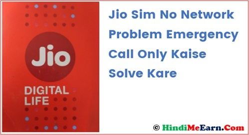 Jio Sim No Network Problem kaise solve kare