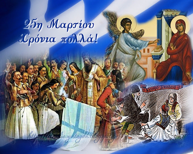 Image result for 25 μαρτιου