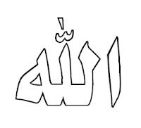 Kaligrafi Lafadz Allah Png Cikimm Com