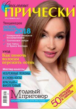Скачать журналы и читать журналы онлайн Скачать журналы. 20 октября ... ccac604543c