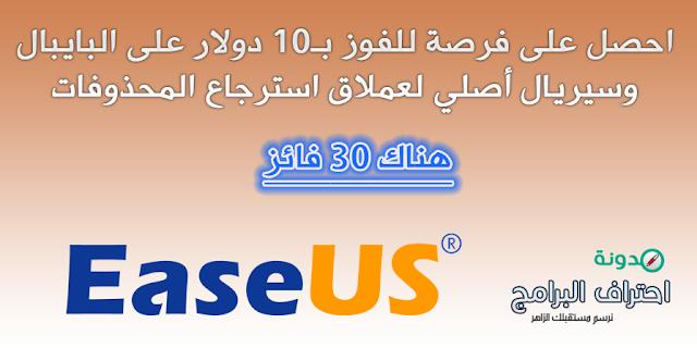 شارك بمسابقة EaseUS واحصل على فرصة للفوز بـ10 دولارات على الباي بال وسيريال أصلي لعملاق استرجاع المحذوفات