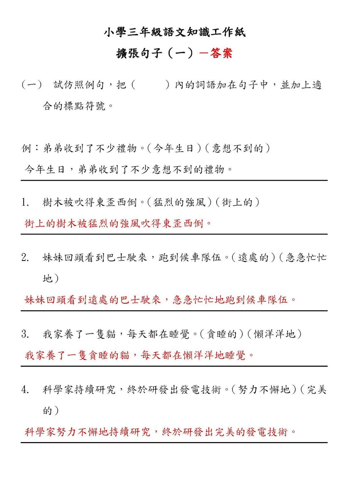 小三語文知識工作紙:擴寫句子(一) 中文工作紙 尤莉姐姐的反轉學堂
